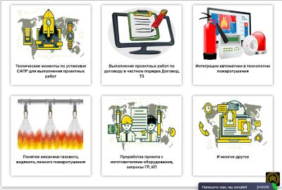 Установки пожарной сигнализации автоматические