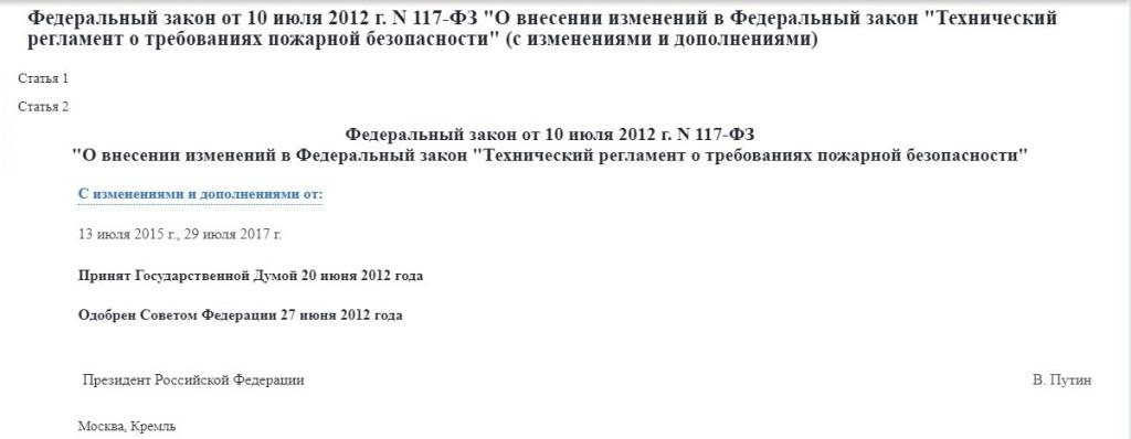 Техрегламент 123 ФЗ, изменения