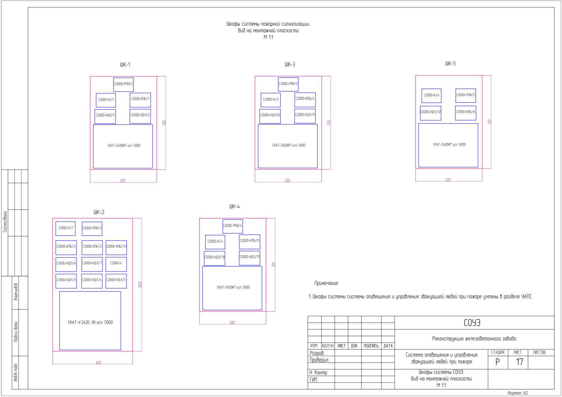 Проект оповещение второго типа