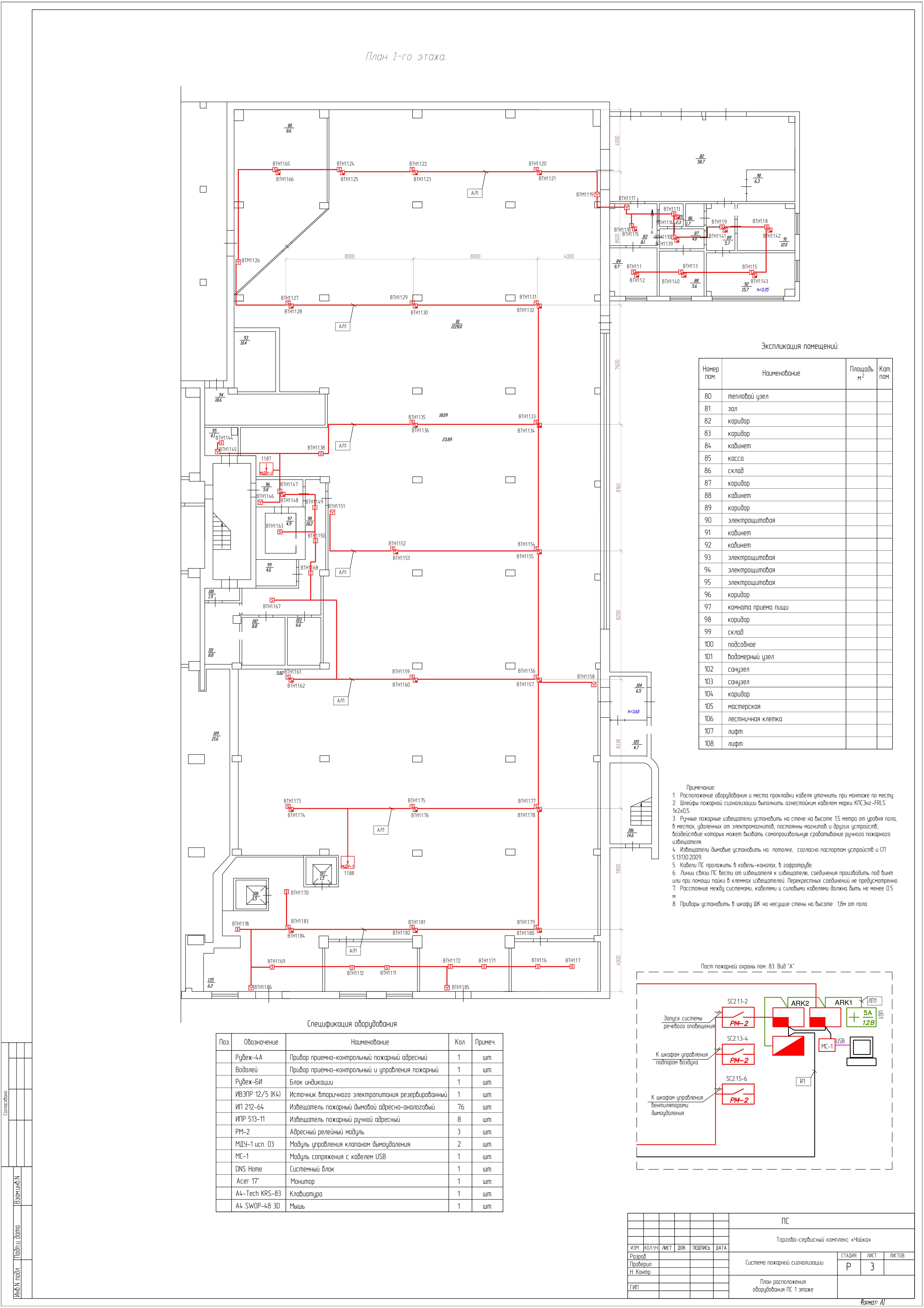 Проект пожарной сигнализации, системы дымоудаления тск