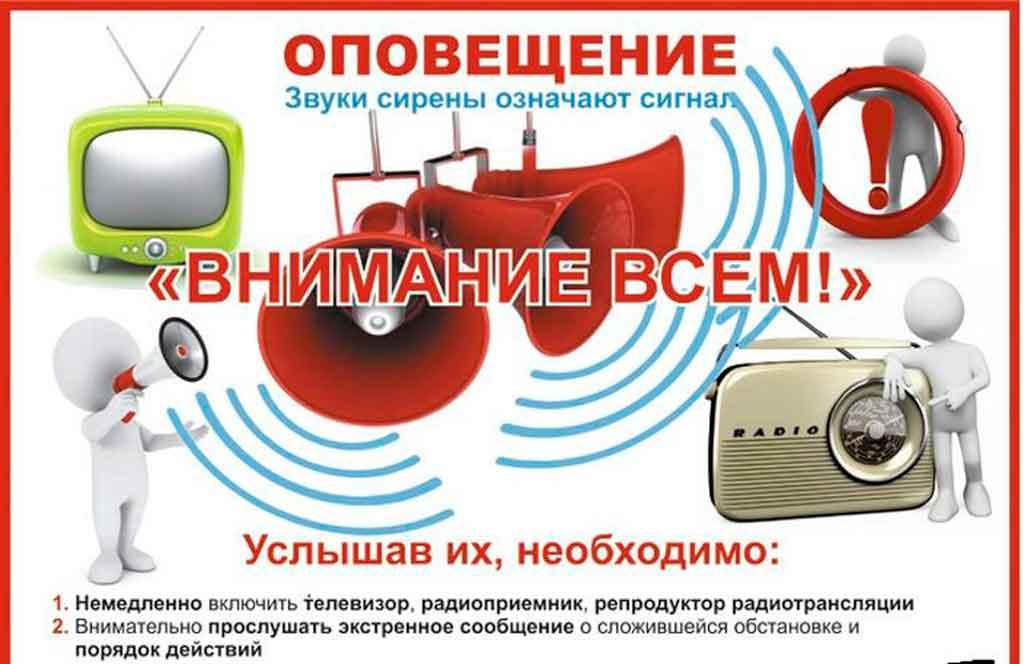 Системы оповещения и управления эвакуацией людей при пожаре