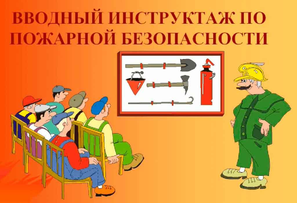 Сроки инструктажа по пожарной безопасности