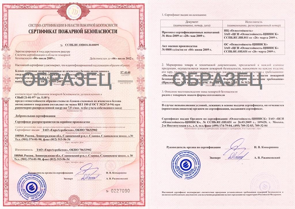 образец сертификата соответсвия пожарной безопасности