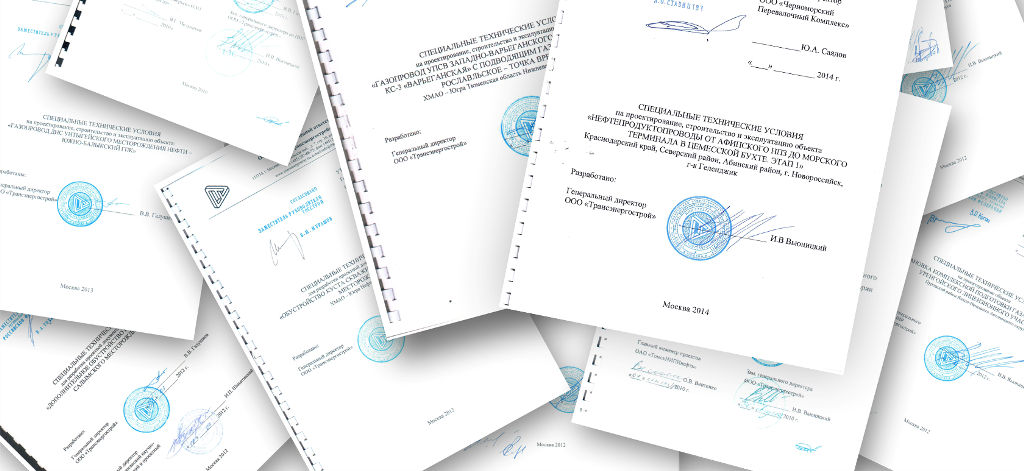 СТУ документы