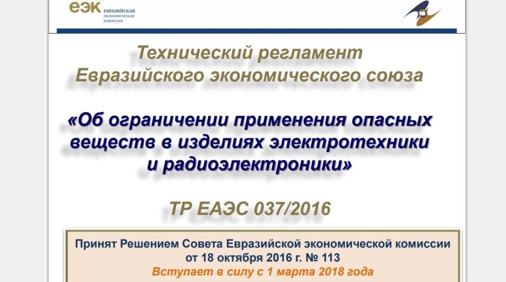 ТР ЕАЭС 037/2016