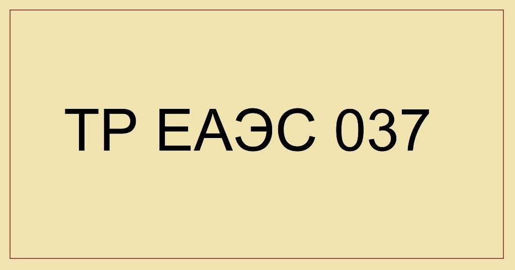технический регламент ЕАЭС 037/2016